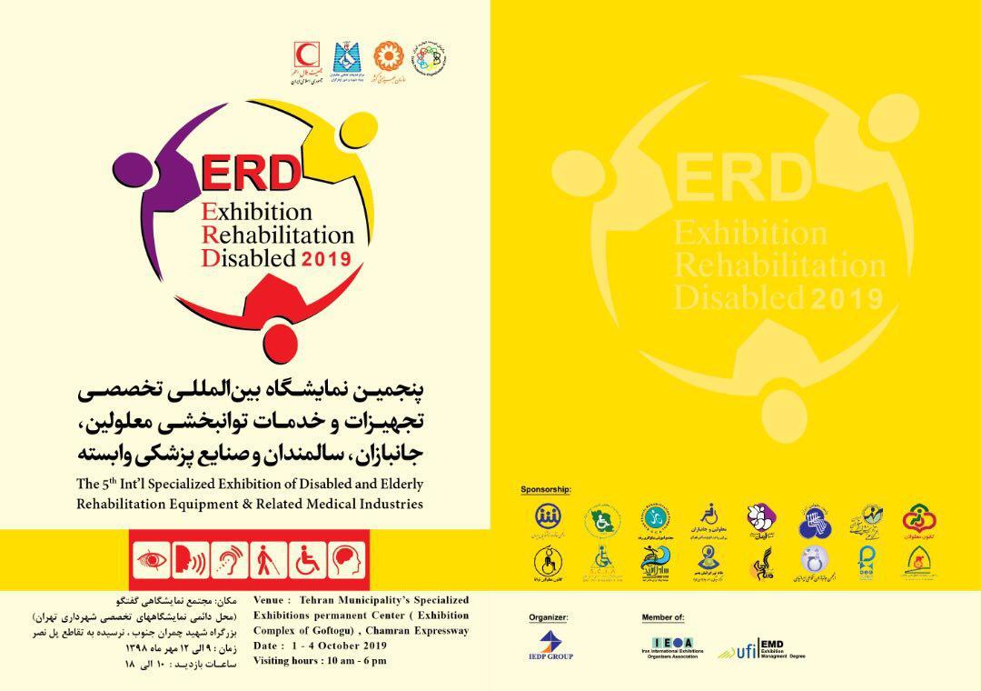 شایادرمان در پنجمین نمایشگاه بینالمللی تخصصی تجهیزات توانبخشی معلولین، جانبازان، سالمندان و صنایع پزشکی در تهران از تاریخ 9 تا 12 مهرماه از ساعت 10 الی 18 میزبان شماست.