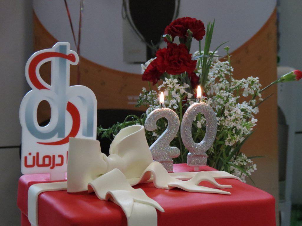 جشن بیست سال همراهی شایادرمان